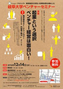 20161214_flyer