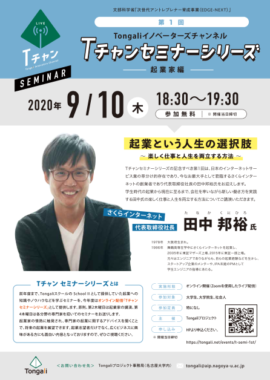 開催案内(PDF)