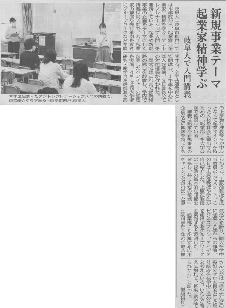 岐阜大学アントレプレナーシップ入門