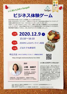 20201209_ikomai-live-2020_pdf