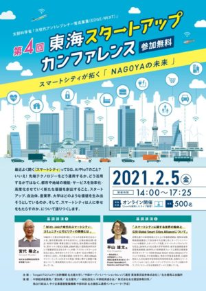 20210205_startup-conf_pdf