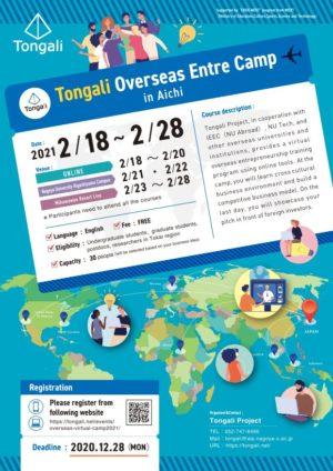 overseas-virtual-camp2021_pdf