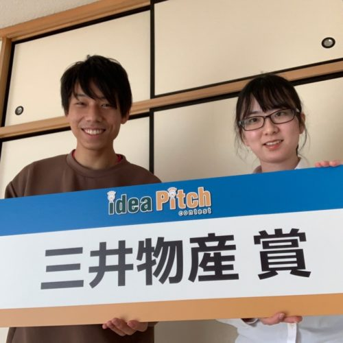 pitch-contest2020-photo_satoyama-1