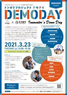 demoday2021_pdf