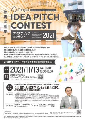 IPC2021_choko