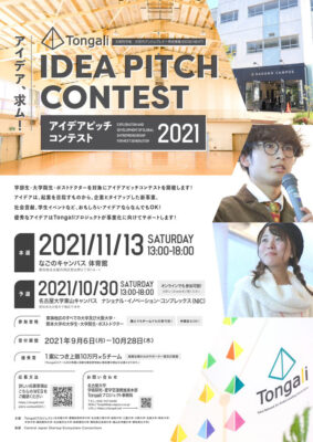 Tongali_idea pitch2021_1
